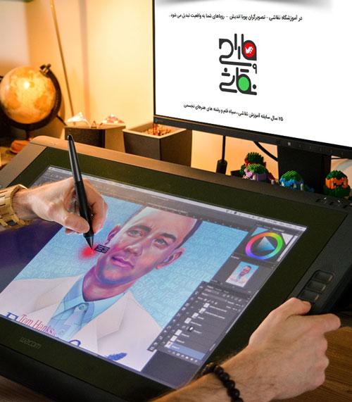 آموزشگاه آموزش نقاشی دیجیتال 1