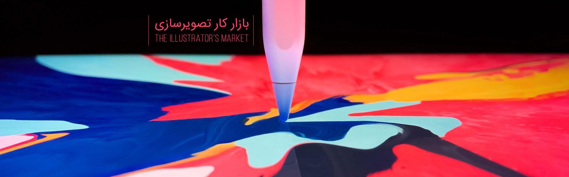 طراحان و بازار کار تصویرسازی
